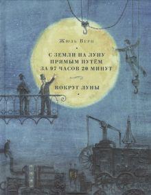 Верн Ж. - С Земли на Луну прямым путём за 97 часов 20 минут. Вокруг Луны. Романы обложка книги