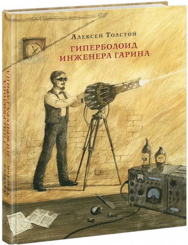 Толстой А.Н. Гиперболоид инженера Гарина. Роман