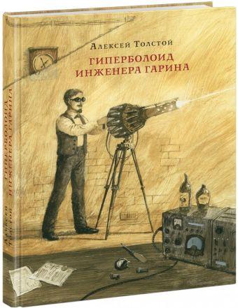 Гиперболоид инженера Гарина. Роман Толстой А.Н.