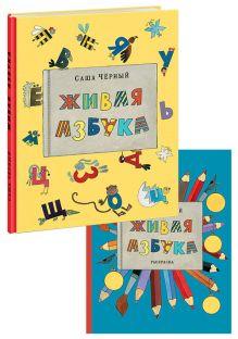 Чёрный С. - Живая азбука в 2-х книгах обложка книги