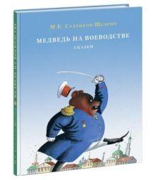 Салтыков-Щедрин М.Е. - Медведь на воеводстве. Сборник сказок обложка книги