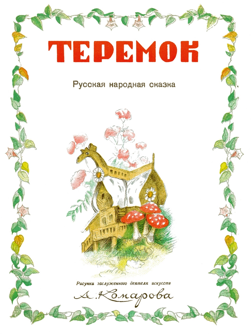 Теремок ( М. Булатов  )
