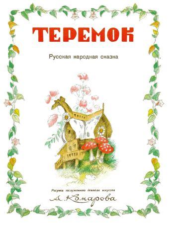 Теремок М. Булатов
