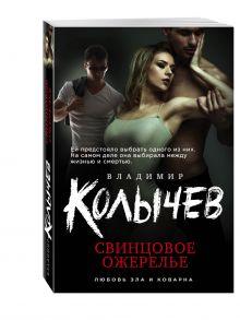 Колычев В.Г. - Свинцовое ожерелье обложка книги