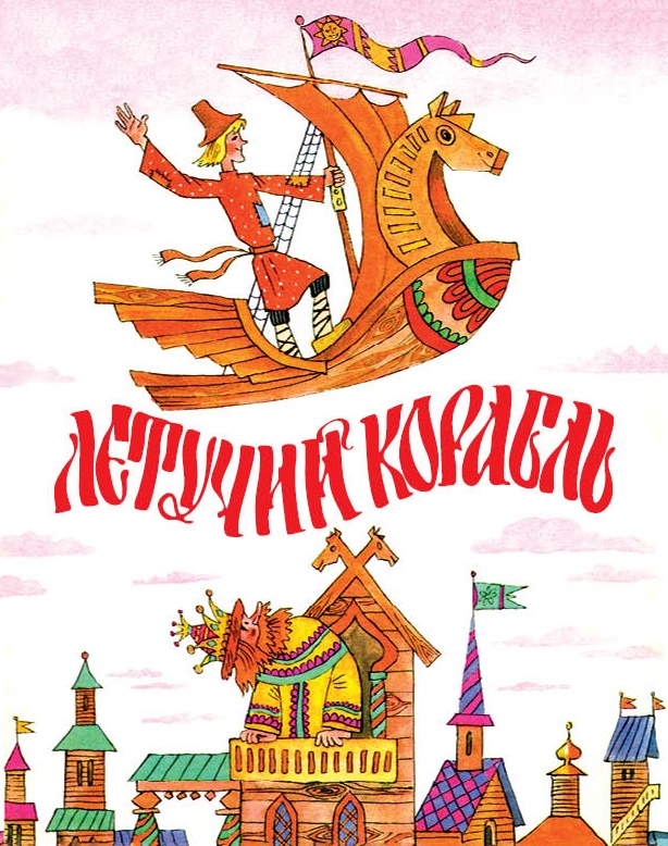 М. Булатов Летучий корабль
