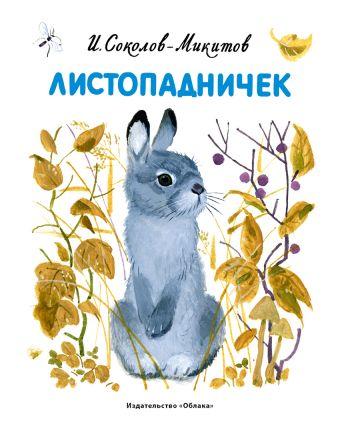 Листопадничек А. Соколов-Микитов
