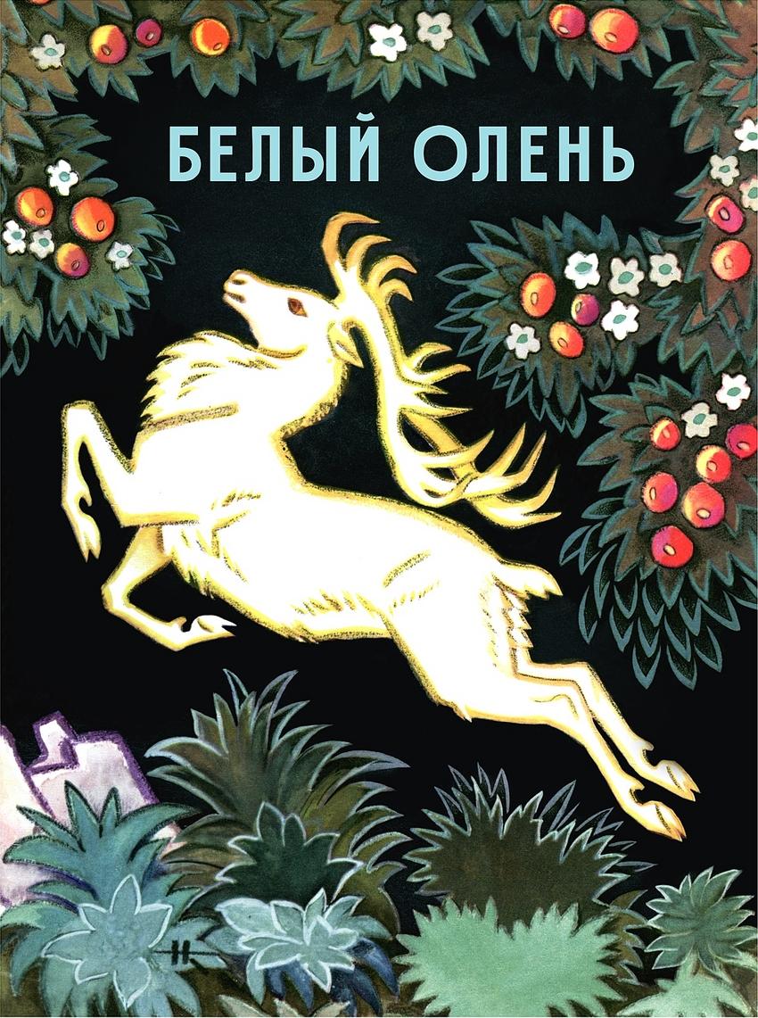 Белый олень ( Копылова Л.В.  )