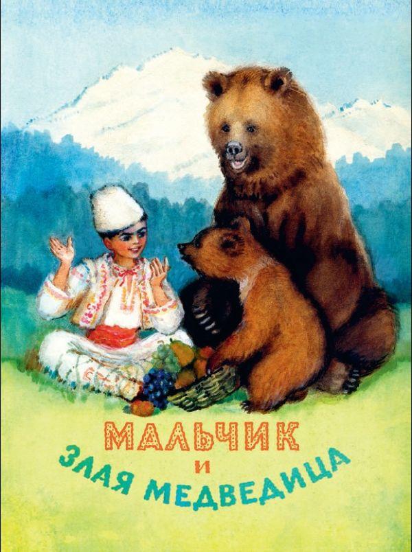 Мальчик и злая медведица Шерешевская Н.В.