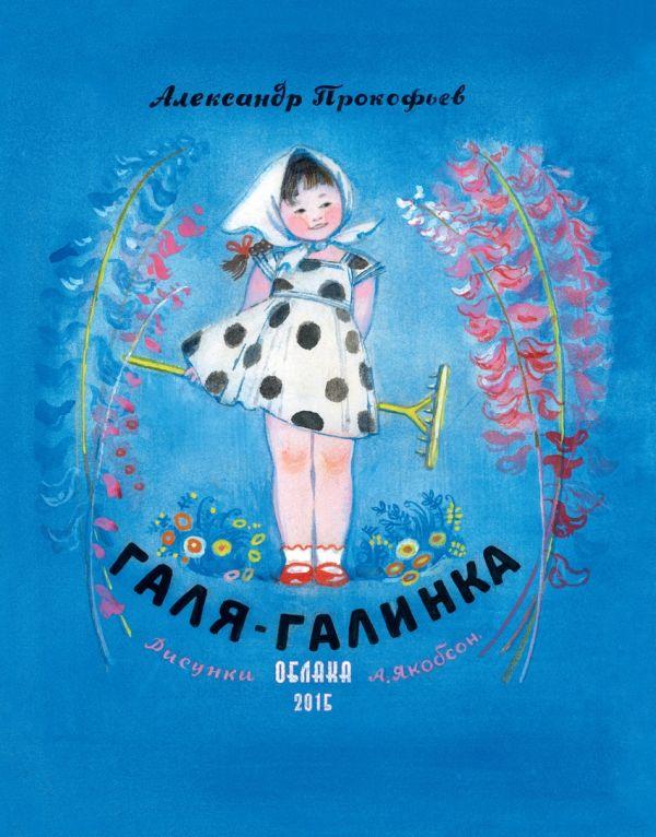 Галя-Галинка Прокофьев А