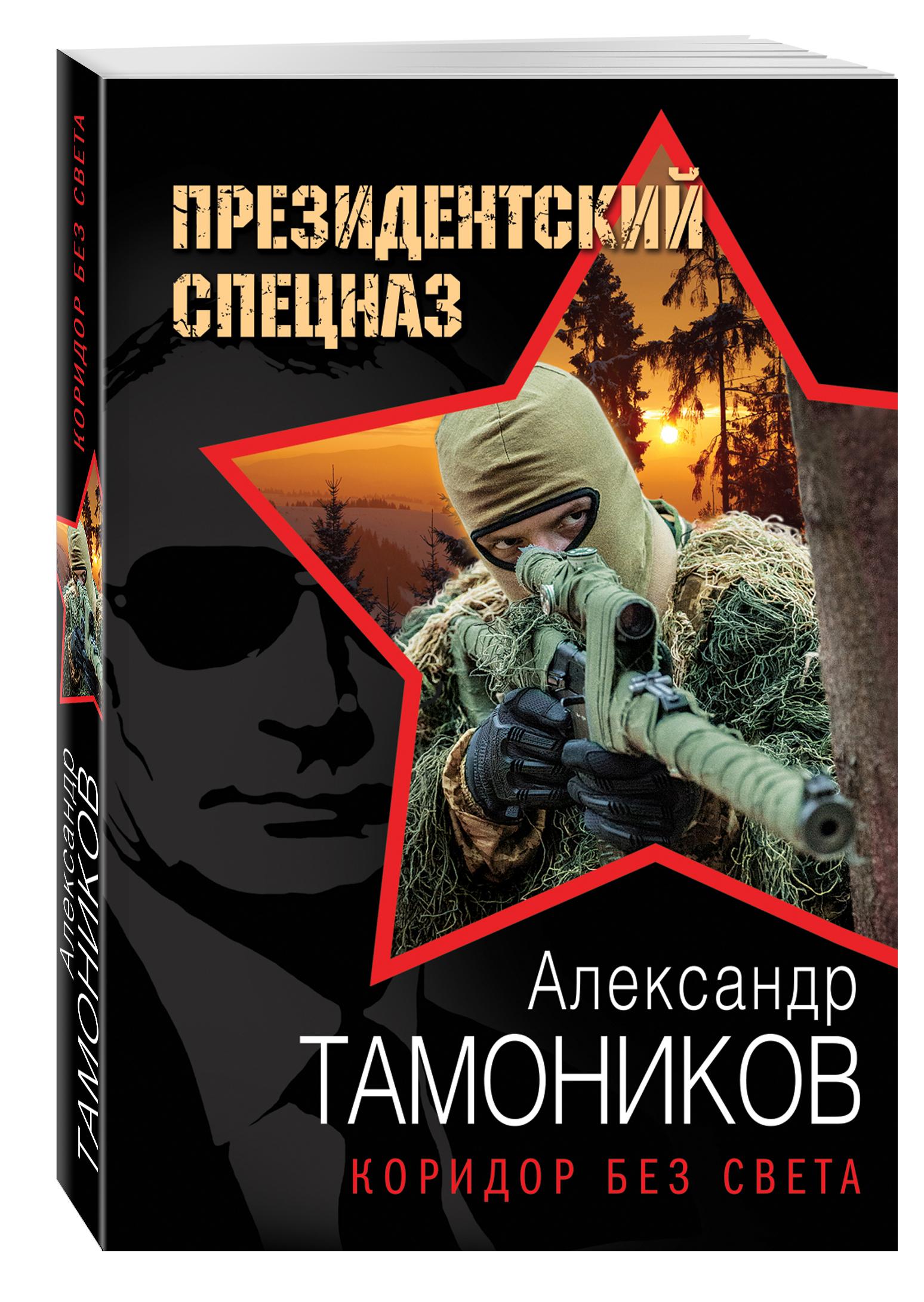 Коридор без света ( Тамоников А.А.  )