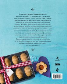 Обложка сзади Сладкие подарки своими руками Юлия Высоцкая