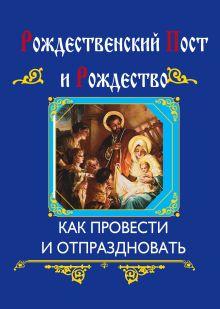 Рождественский пост и Рождество (интегральный переплет)