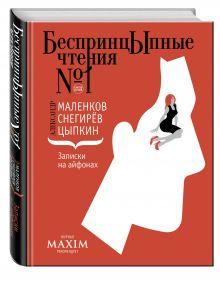 Цыпкин А., Снегирёв А., Маленков А. - Записки на айфонах обложка книги