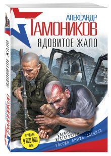 Тамоников А.А. - Ядовитое жало обложка книги