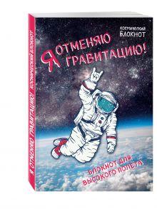 - Космический блокнот. Я отменяю гравитацию! обложка книги
