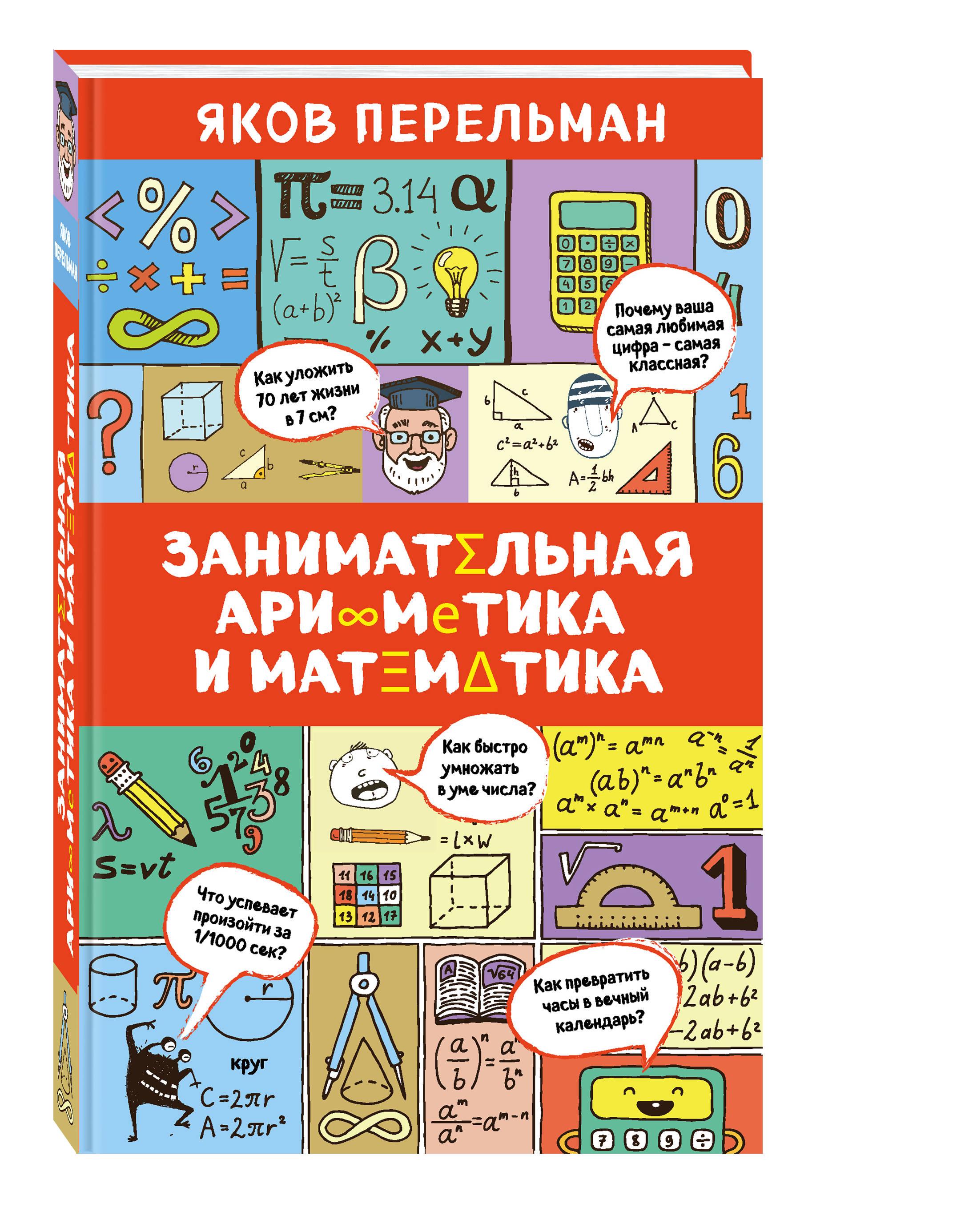 Занимательная арифметика и математика ( Перельман Я.И.  )
