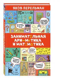 Перельман Я.И. - Занимательная арифметика и математика обложка книги