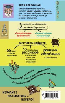 Обложка сзади Занимательная арифметика и математика Яков Перельман