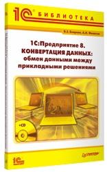 В.Э. Бояркин, А.И. Филатов - 1С:Предприятие 8. Конвертация данных: обмен данными между прикладными решениями (+диск) обложка книги