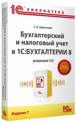 С.А. Харитонов - Бухгалтерский и налоговый учет в «1С:Бухгалтерии 8» (редакция 3.0). Издание 7 обложка книги