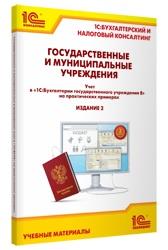 Государственные и муниципальные учреждения: учет в «1С:Бухгалтерии государственного учреждения 8» на практических примерах. Издание 2