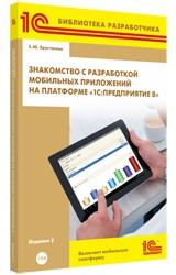 Е.Ю. Хрусталева - Знакомство с разработкой мобильных приложений на платформе «1С:Предприятие 8». Издание 2 (+диск) обложка книги