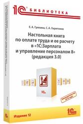 Е.А. Грянина, С.А. Харитонов - Настольная книга по оплате труда и ее расчету в «1С:Зарплата и управление персоналом 8» (ред. 3.0). Издание 12 обложка книги