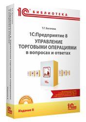 Т.Г. Богачева - 1С:Предприятие 8. Управление торговыми операциями в вопросах и ответах. Издание 8 (+диск). Для работы с «1С:Управление торговлей 8» ред. 11.2 обложка книги