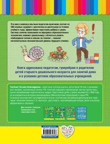 Обложка сзади Готовимся к школе с осени до лета Татьяна Ткаченко