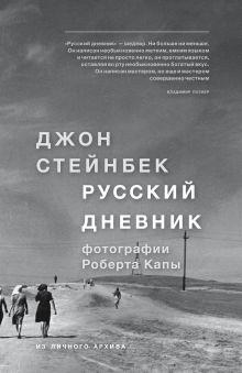 Обложка Стейнбек. Русский дневник Джон Стейнбек