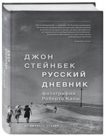 Стейнбек Д. - Стейнбек. Русский дневник обложка книги