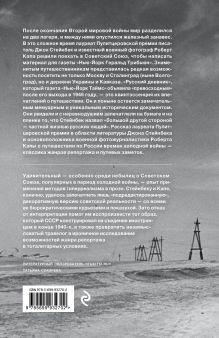 Обложка сзади Стейнбек. Русский дневник Джон Стейнбек