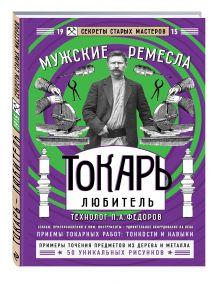 - Токарь-любитель обложка книги