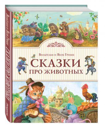 Гримм Вильгельм: Сказки про животных (ил. К. Павловой)