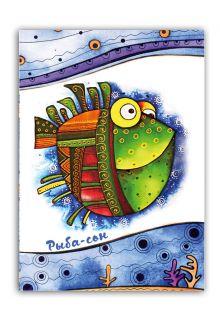 - Сказкотерапия. Блокнот для записей Рыба-сон обложка книги