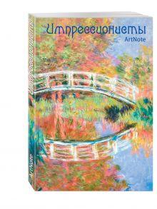 - Импрессионисты. ArtNote mini (японский мостик) обложка книги