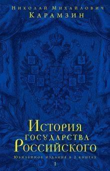История государства Российского. Юбилейное издание в 2 книгах. Книга 1