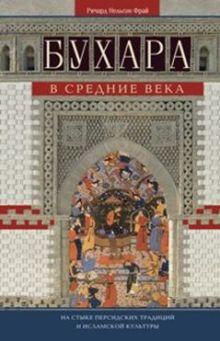 Фрай Р.Н - Бухара в средние века обложка книги