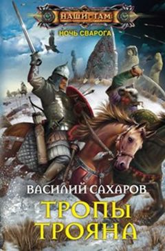 Тропы Трояна Сахаров В.И.