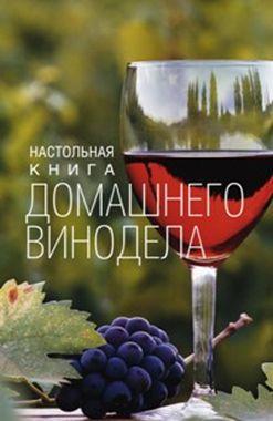 Настольная книга домашнего винодела Михайлова Л.