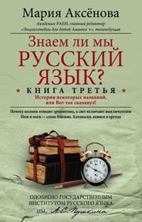 Аксенова М.Д - Кн.3 Знаем ли мы русский язык? обложка книги
