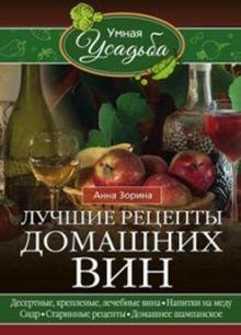 Зорина А. - Лучшие рецепты домашних вин обложка книги