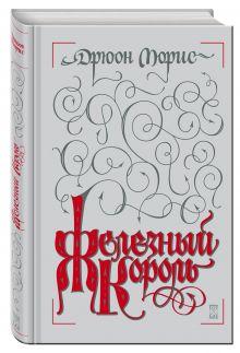 Дрюон М. - Железный король обложка книги