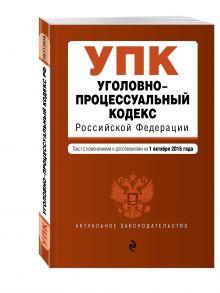 - Уголовно-процессуальный кодекс Российской Федерации : текст с изм. и доп. на 20 ноября 2016 г. обложка книги