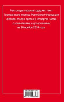 Обложка сзади Гражданский кодекс Российской Федерации. Части первая, вторая, третья и четвертая : текст с изм. и доп. на 20 ноября 2016 г.