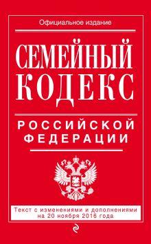 - Семейный кодекс Российской Федерации : текст с изм. и доп. на 20 ноября 2016 г. обложка книги