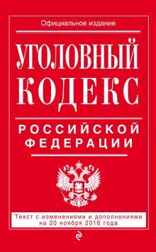 Обложка Уголовный кодекс Российской Федерации : текст с изм. и доп. на 20 ноября 2016 г.
