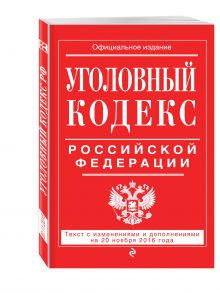 - Уголовный кодекс Российской Федерации : текст с изм. и доп. на 20 ноября 2016 г. обложка книги