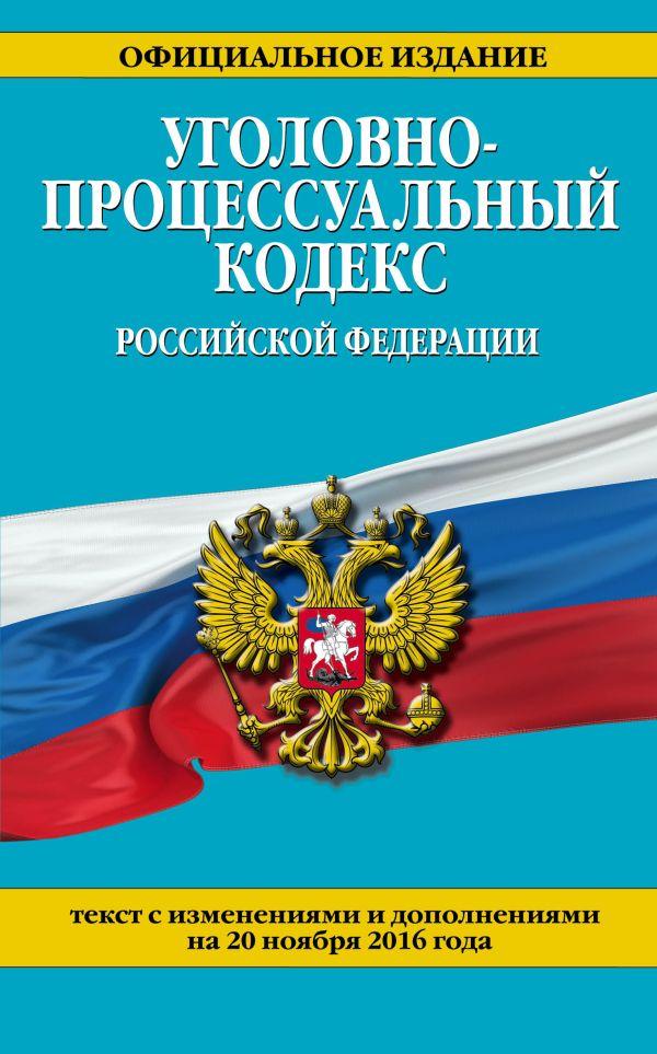 уголовно процессуальный кодекс российской федерации