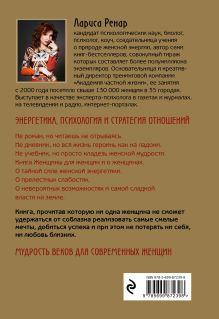 Обложка сзади Круг женской силы. Энергии стихий и тайны обольщения (подарочная) + аудиокнига Лариса Ренар